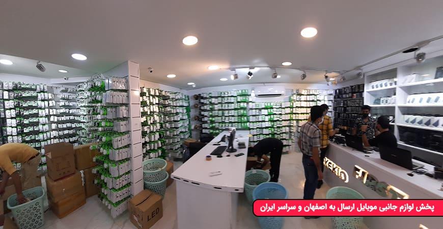 پخش عمده لوازم جانبی در اصفهان