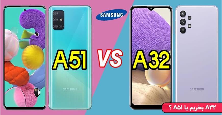 A32 بخریم یا A51